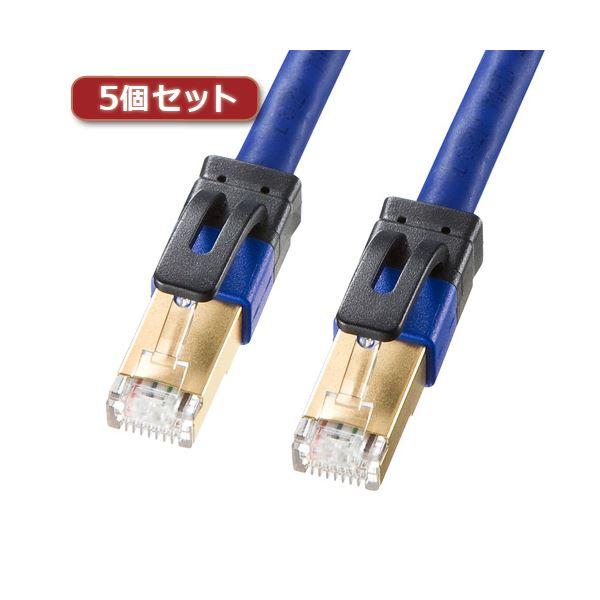 5個セット サンワサプライ カテゴリ7ALANケーブル KB-T7A-006BLX5 送料無料!