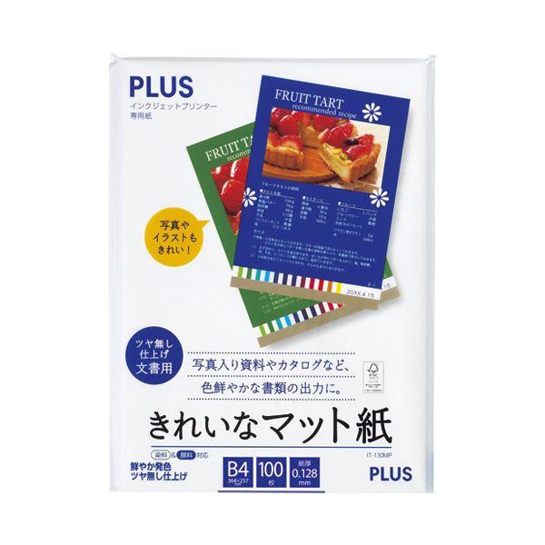 プラス きれいなマット紙 IT-130MP B4 100枚*20冊 送料込!