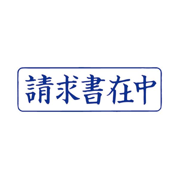 (まとめ)サンビー QスタンパーM QMY-10 請求書在中 青 横【×30セット】 送料込!