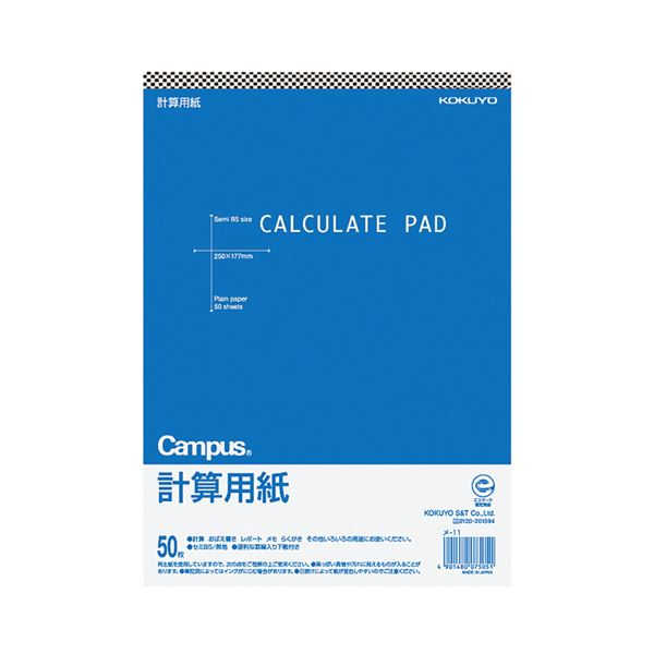 コクヨ キャンパス 計算用紙(無地)250×177mm 上質紙 薄口 50枚 メ-11 1セット(120冊) 送料無料!