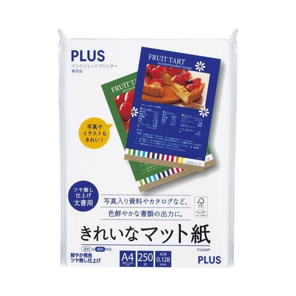 プラス きれいなマット紙 IT-225MP A4 250枚*10冊 送料込!