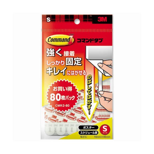 (まとめ) 3M スコッチ コマンドタブ S 16×46mm 白 CMR2-80 1パック(80枚) 【×10セット】 送料無料!