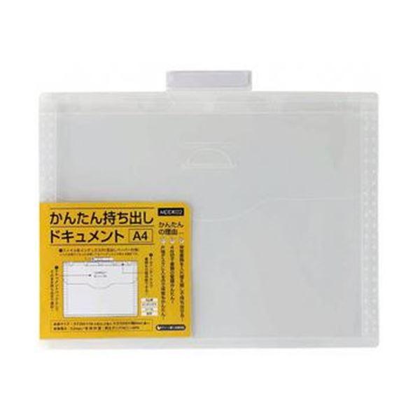 (まとめ)ハピラ かんたん持ち出しドキュメントA4 MDDK02 1セット(20冊)【×3セット】 送料無料!