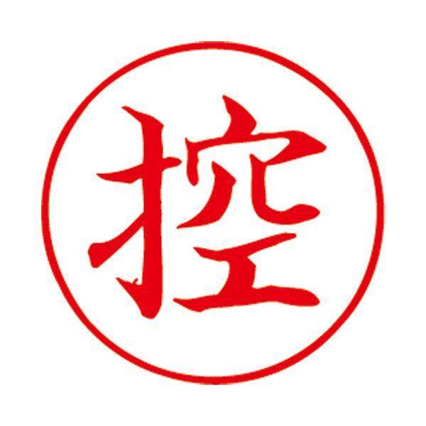 (まとめ)サンビー Qスタンパー16 QHT-8 控 赤【×30セット】 送料無料!