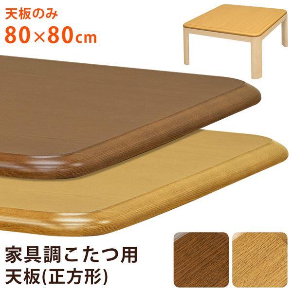 家具調こたつ用天板 80×80cm ブラウン(BR) 【こたつ本体別売】【代引不可】 送料込!