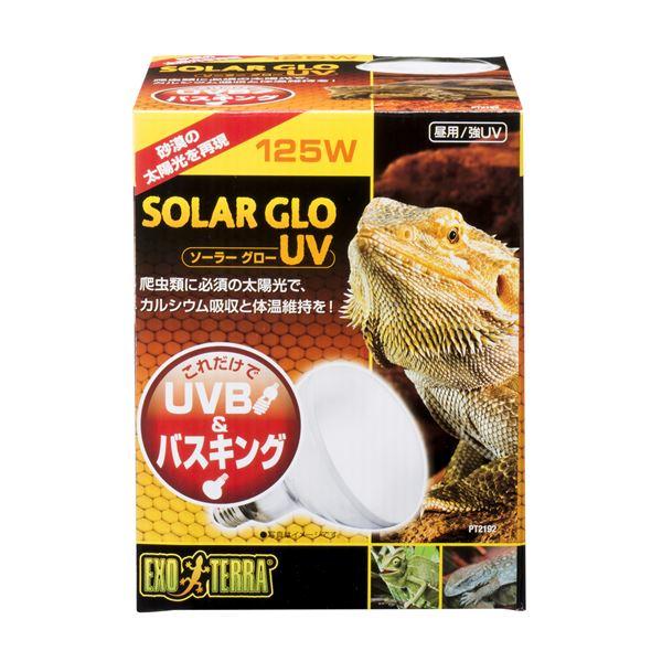 ソーラーグローUV 125W PT2192 (ペット用品) 送料込!:生活雑貨のお店!Vie-UP