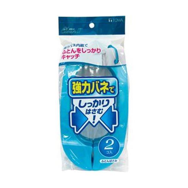 (まとめ)東和産業 エルスールII ふとんばさみ 1パック(2個)【×20セット】 送料無料!