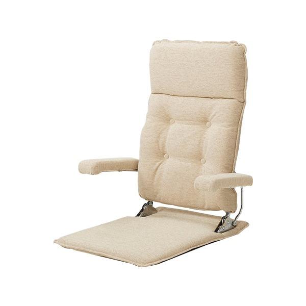肘付き 座椅子/フロアチェア 【C-CM キャメル】 肘はねあげ式 リクライニング 日本製 『MF-クルーズST』 送料込!