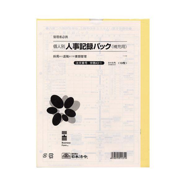 日本法令 労務43-1 個人別・人事記録パック兼労働者名簿 A4タテ型 ロウム43-1 1冊(10枚) 【×10セット】 送料無料!