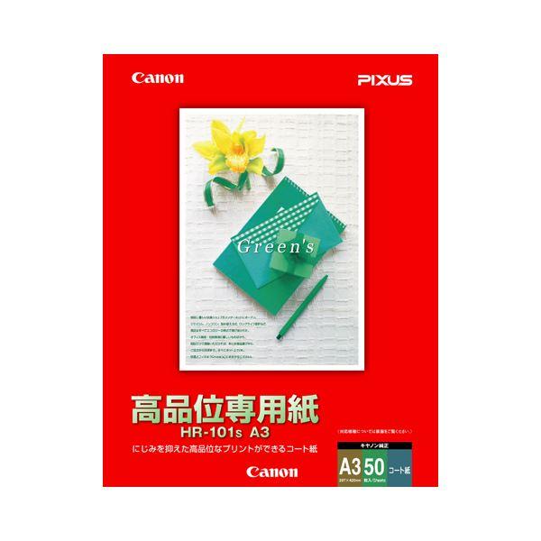 キヤノン Canon 高品位専用紙 HR-101SA3 A3 1033A019 1冊(50枚) 【×10セット】 送料無料!