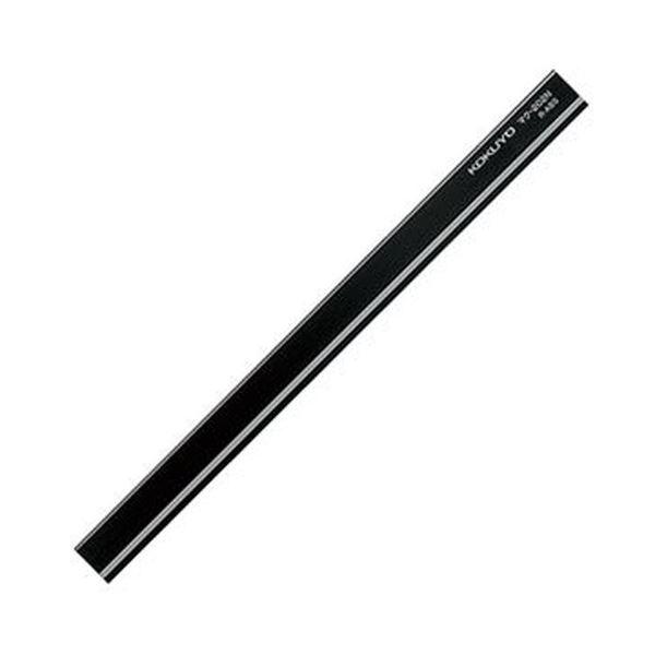 (まとめ)コクヨ マグネットバーW18×H8×L250mm 黒 マク-202ND 1セット(10個)【×3セット】 送料無料!