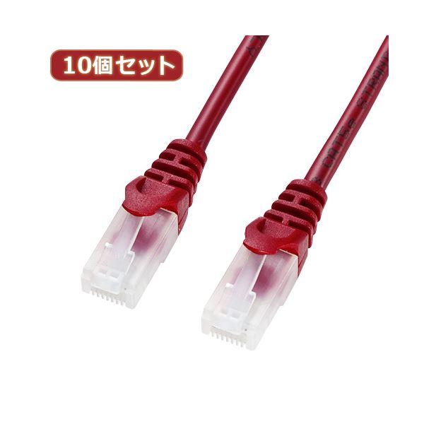 10個セットサンワサプライ ツメ折れ防止CAT5eLANケーブル LA-Y5TS-10RX10 送料無料!