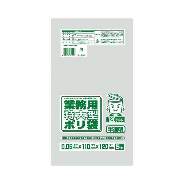(まとめ) ワタナベ工業 業務用ポリ袋 半透明 120L 0.05mm厚 G-120D 1パック(5枚) 【×30セット】 送料無料!