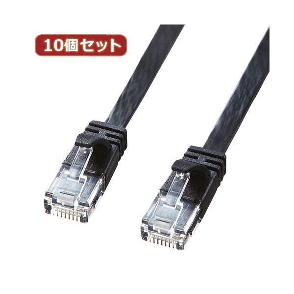 10個セットサンワサプライ カテゴリ6高屈曲フラットLANケーブル KB-FL6FA-01BKX10 送料無料!