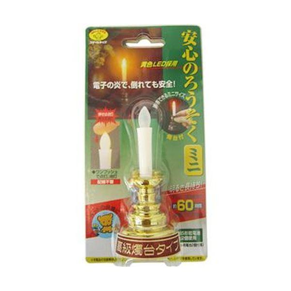 (まとめ)旭電機化成 安心のろうそくミニ ゴールドARO-5202GD 1個【×5セット】 送料無料!