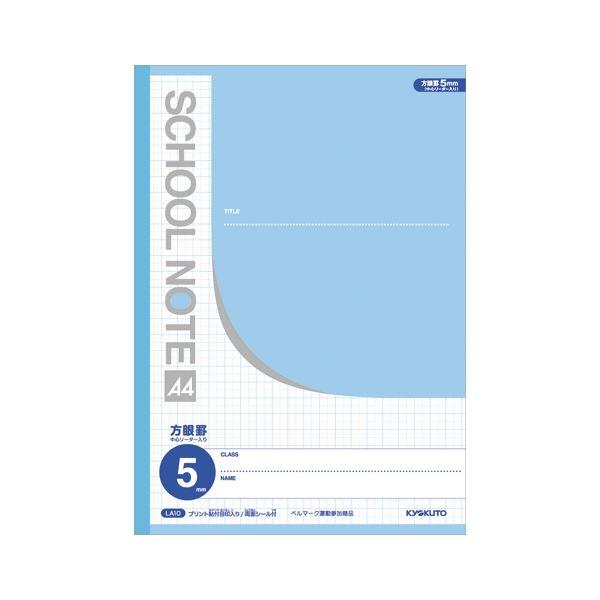 (まとめ) キョクトウ.アソシ スクールノート A4 方眼罫 5ミリ ブルー【×50セット】 送料無料!