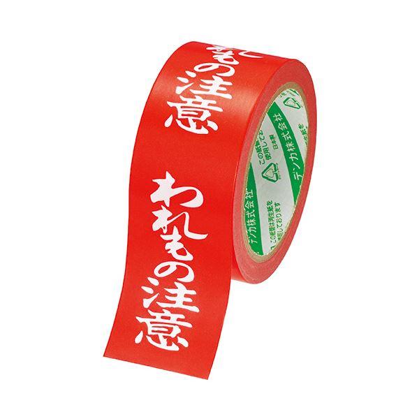 カラリヤンラベル 荷札テープ 送料無料! 50mm×25m 1巻 われもの注意 #595 【×30セット】 電気化学工業 (まとめ)