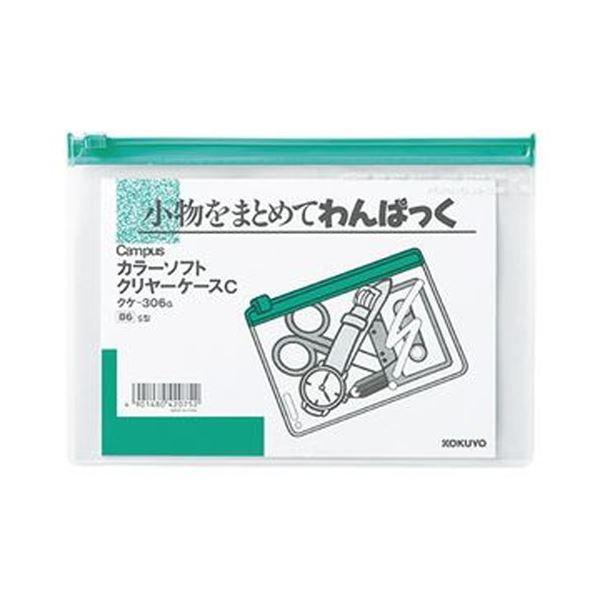 (まとめ)コクヨ キャンパスカラーソフトクリヤーケースC B6ヨコ 緑 クケ-306G 1セット(20枚)【×3セット】 送料無料!