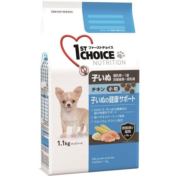 (まとめ)ファーストチョイス 子いぬ小粒チキン 1.1kg【×10セット】【ペット用品・犬用フード】 送料込!