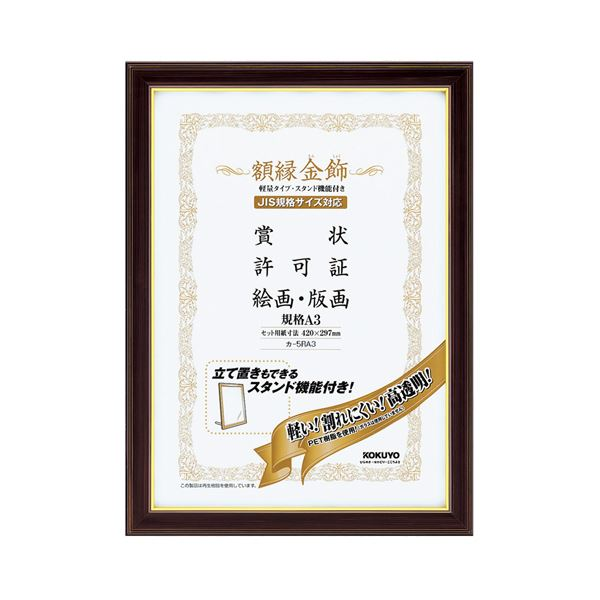 コクヨ 額縁(金飾) 軽量タイプスタンド付 規格A3 カ-5RA3 1セット(10枚) 送料無料!