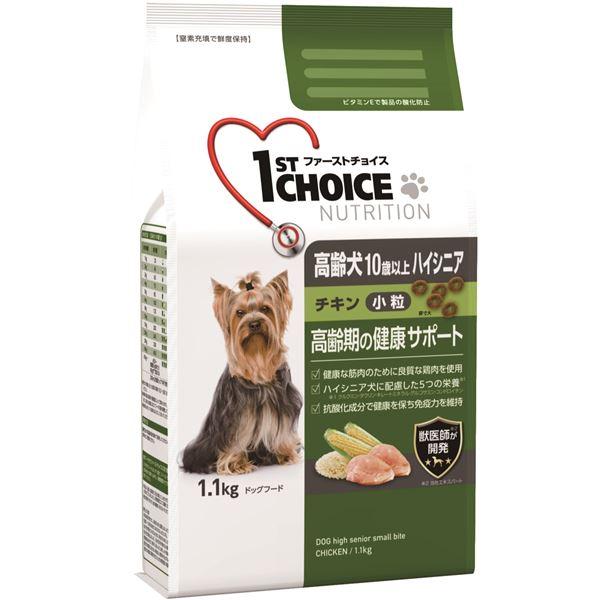 (まとめ)ファーストチョイス 高齢犬ハイシニア小粒チキン 1.1kg【×10セット】【ペット用品・犬用フード】 送料込!