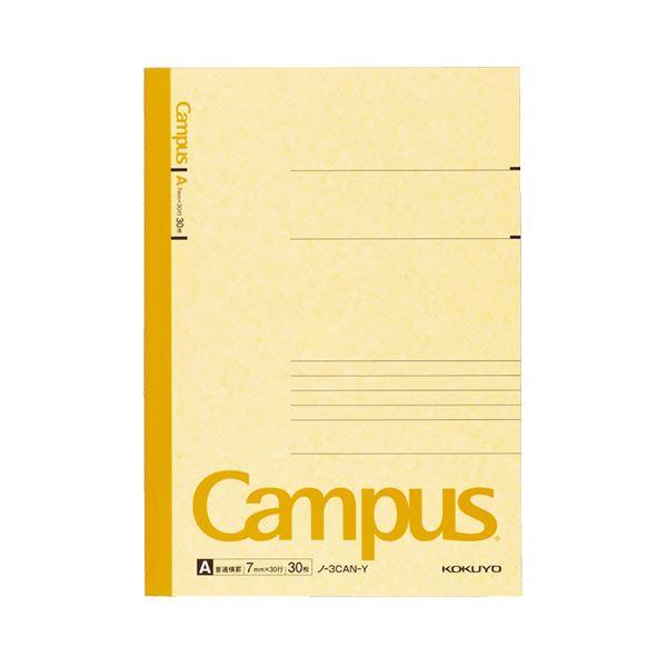 (まとめ) コクヨ キャンパスノート(カラー表紙) セミB5 A罫 30枚 黄 ノ-3CAN-Y 1冊 【×100セット】 送料込!