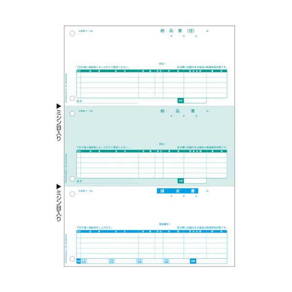 インボイス対応 ヒサゴ 納品書 BP1411 1箱(500枚) A4タテ3面 送料無料!