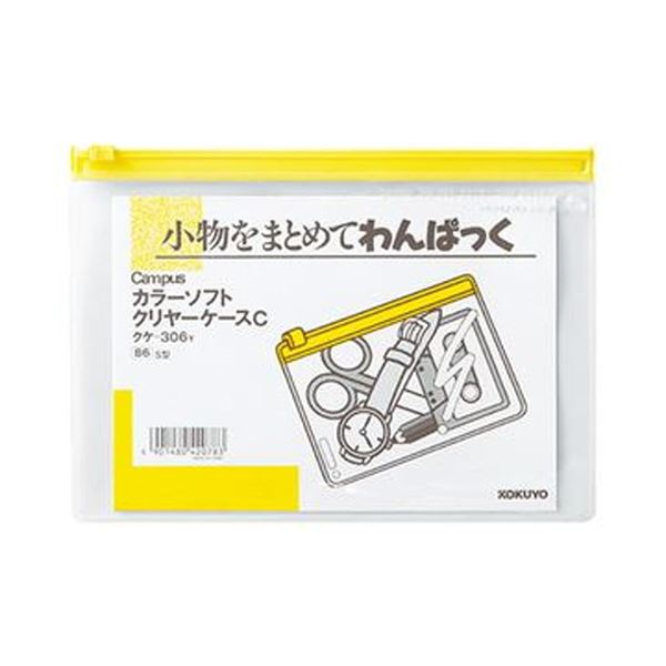 (まとめ)コクヨ キャンパスカラーソフトクリヤーケースC B6ヨコ 黄 クケ-306Y 1セット(20枚)【×3セット】 送料無料!
