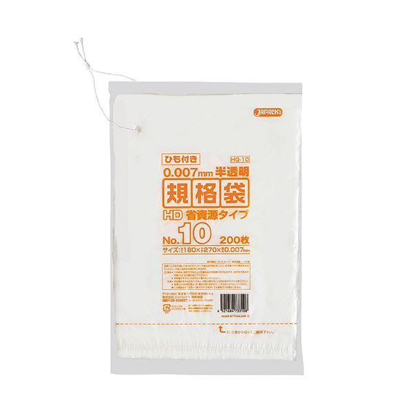 (まとめ) ジャパックス 規格袋HDひも付き 10号180×270mm HQ10 1パック(200枚) 【×100セット】 送料無料!