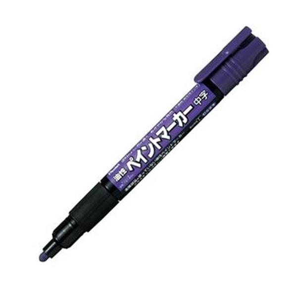 (まとめ)ぺんてる 油性ペイントマーカー 中字 紫MMP20-V 1セット(10本)【×10セット】 送料無料!