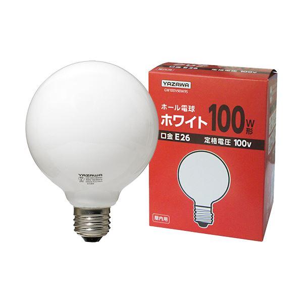 ボール電球 100W形 ホワイト 【×10セット】 送料無料!