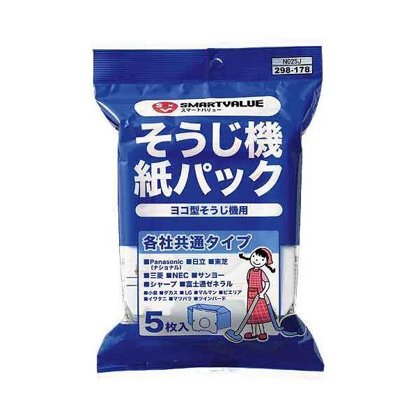 (まとめ) スマートバリュー そうじ機紙パック 5枚入 N025J【×30セット】 送料込!