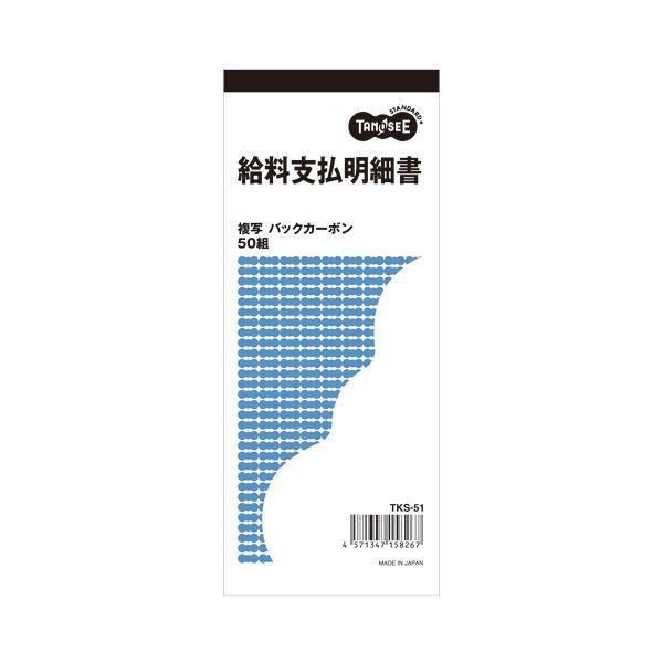 (まとめ) TANOSEE 給料支払明細書 2枚複写 バックカーボン 50組 1セット(10冊) 【×10セット】 送料無料!