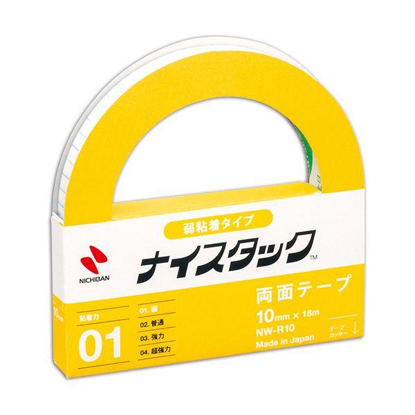 (まとめ) ナイスタック 弱粘着タイプ 大巻10mm×18m NW-R10 1巻 【×50セット】 送料無料!