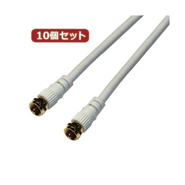 10個セット HORIC アンテナケーブル 10m ホワイト 両側F型ネジ式コネクタ ストレート/ストレートタイプ HAT100-918SSX10 送料無料!