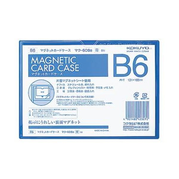 (まとめ)コクヨ マグネットカードケース B6内寸131×185mm 青 マク-606B 1セット(5枚)【×3セット】 送料無料!