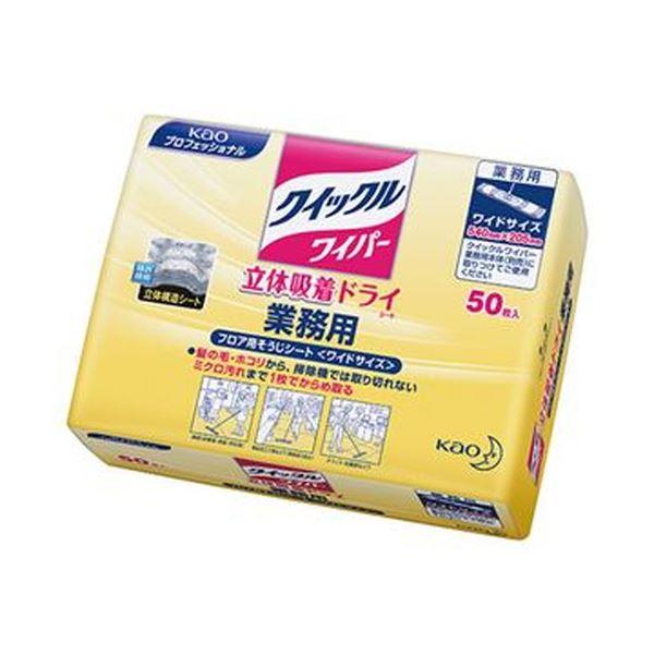 (まとめ)花王 クイックルワイパー 立体吸着業務用ドライシート 1パック(50枚)【×5セット】 送料無料!