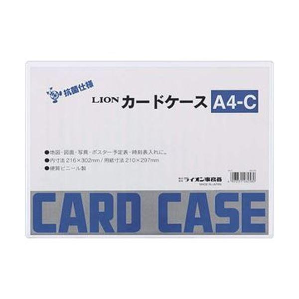 (まとめ)ライオン事務器 カードケース硬質・抗菌タイプ A4 塩化ビニール A4-C 1セット(20枚)【×3セット】 送料無料!
