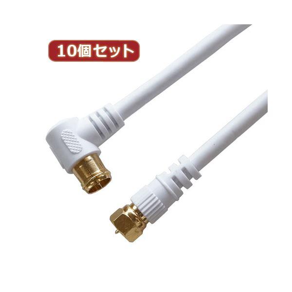 10個セット HORIC アンテナケーブル 10m ホワイト F型差込式/ネジ式コネクタ L字/ストレートタイプ HAT100-045LSWHX10 送料無料!