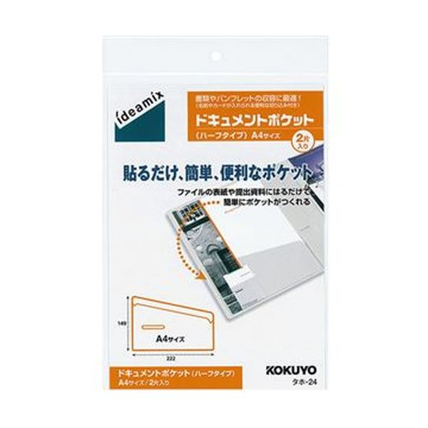 (まとめ)コクヨ ドキュメントポケットハーフタイプ A4用 タホ-24 1セット(20片:2片×10パック)【×3セット】 送料無料!