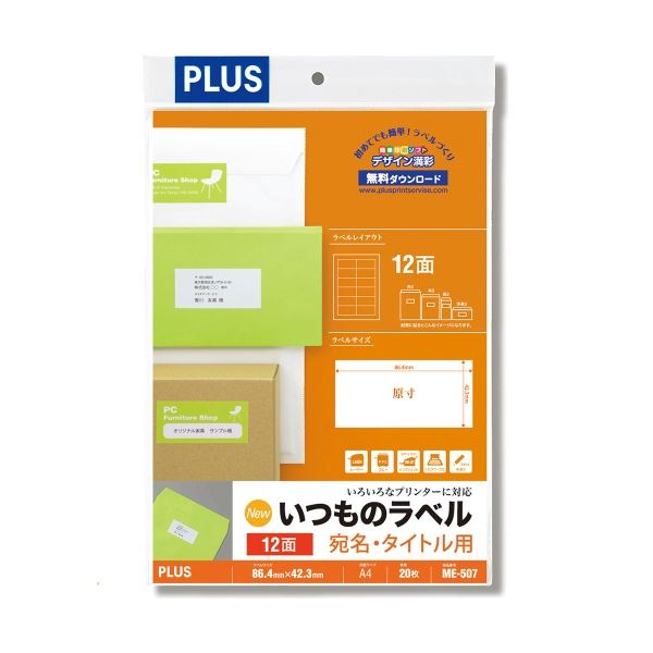 (まとめ)プラス いつものラベル12面ME507【×5セット】 送料込!:生活雑貨のお店!Vie-UP