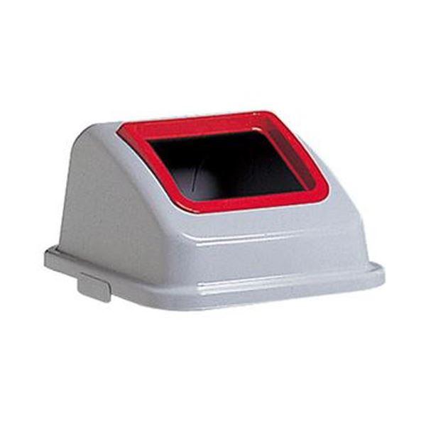 用途やスペースに合わせて選べる 正規店 受注生産品 まとめ テラモト エコ分別カラーペール45 蓋もえるゴミ オープン 赤 1個 送料無料 本体別売 DS-252-212-2 ×10セット