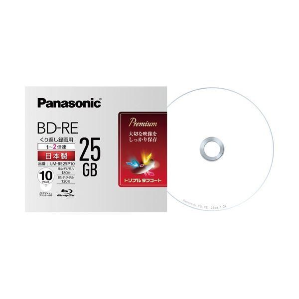 (まとめ) パナソニック 録画用BD-RE 25GB2倍速 5mmスリムケース LM-BE25P10 1パック(10枚) 【×10セット】 送料無料!