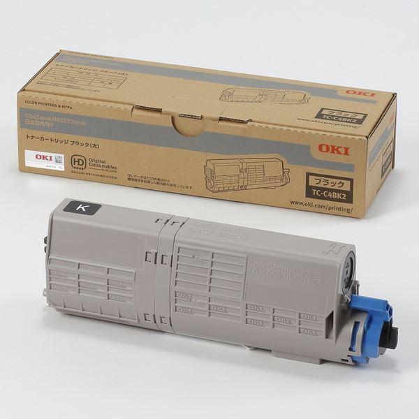 OKIデータ トナーカートリッジ(大) ブラック (MC573dnw/C542dnw) TC-C4BK2 送料無料!