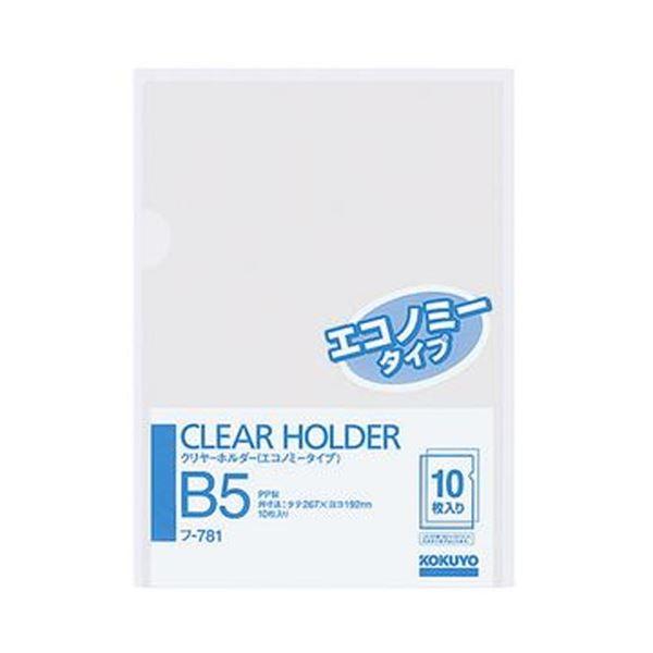 (まとめ)コクヨ クリヤーホルダー(エコノミータイプ)B5 透明 フ-781 1セット(100枚:10枚×10パック)【×3セット】 送料無料!