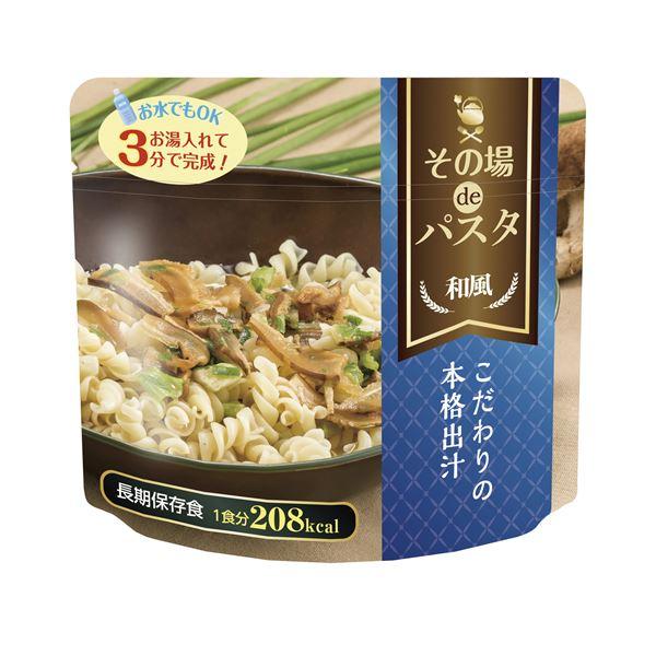 その場 de パスタ 和風味 【50食セット】〔非常食 企業備蓄 防災用品〕 送料込!