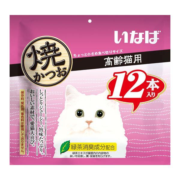(まとめ)いなば 焼かつお 高齢猫用 12本 (ペット用品・猫フード)【×12セット】 送料無料!