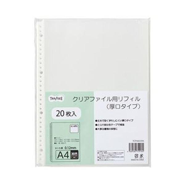 (まとめ)TANOSEE クリアファイル用リフィル(厚口タイプ)A4タテ 2・4・30穴 1パック(20枚)【×50セット】 送料無料!