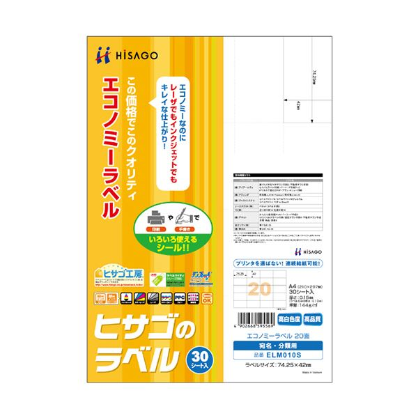 (まとめ) ヒサゴ エコノミーラベル A4 20面74.25×42mm ELM010S 1冊(30シート) 【×10セット】 送料無料!
