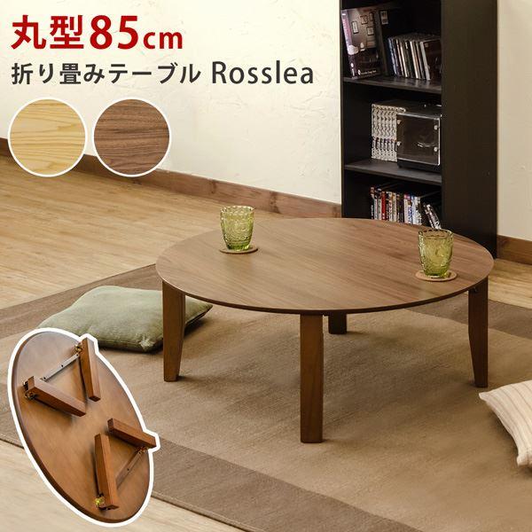 Rosslea 折り畳みテーブル 丸型85cm ウォールナット (WAL)【代引不可】 送料込!